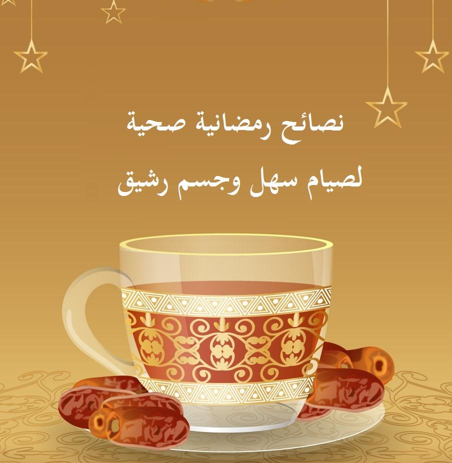 بالصور نصائح رمضانية , اجمل النصائح الرمضانيه 3631