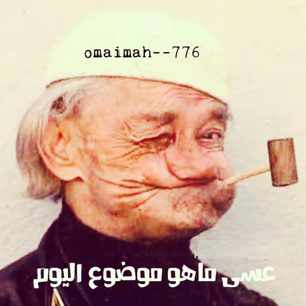 بالصور اجمل الصور المضحكة مع التعليق , صور جميله تموت من الضحك 3678 6