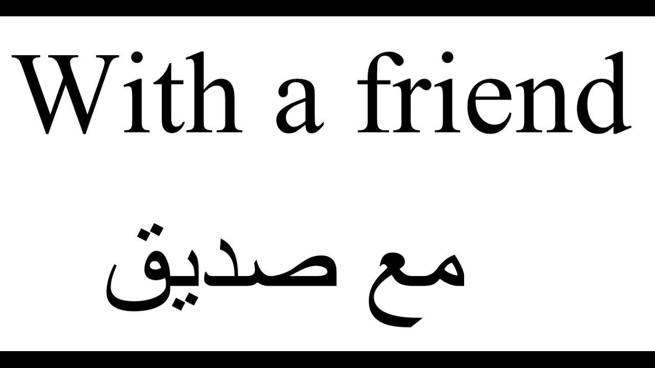 بالصور تعبير عن وصف الصديق بالانجليزي قصير , اجمل الكلمات التي تعبر عن الصداقه بالانجليزي 3711