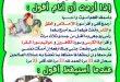 بالصور صور ادعيه دينيه , ادعية تقرب العبد من ربة 4883 12 110x75