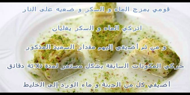 صور طريقة عمل حلاوة الجبن , طريقة وانواع حلاوة الجبن