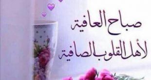 بالصور كلمات عن الصباح قصيره , اجمل عبارات صباح الخير 166 310x165