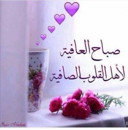 صور كلمات عن الصباح قصيره , اجمل عبارات صباح الخير