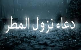 بالصور صور عن المطر , اجمل صور طبيعيه للمطر 214 7