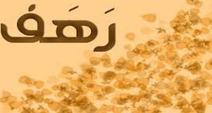 بالصور معنى اسم رهف , صفات اسم رهف 2504 4 310x165