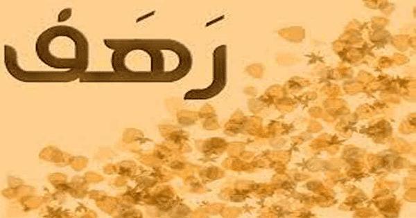 صور معنى اسم رهف , صفات اسم رهف
