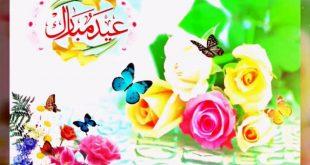بالصور شعر عن العيد , اشعار العيد 2667 11 310x165