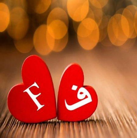 صور حرف f , اجمل الصور المزخرفة و المميزة لحرف f