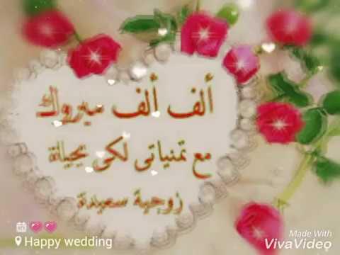 صور بطاقة تهنئة زواج , احدث صور بطاقات تهنئه زواج