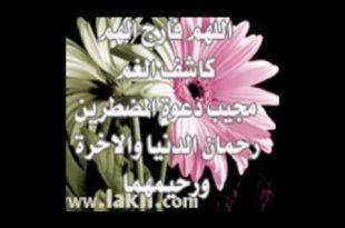 بالصور اجمل الصور الاسلامية المعبرة , اروع خلفيات اسلاميه 4691 310x205