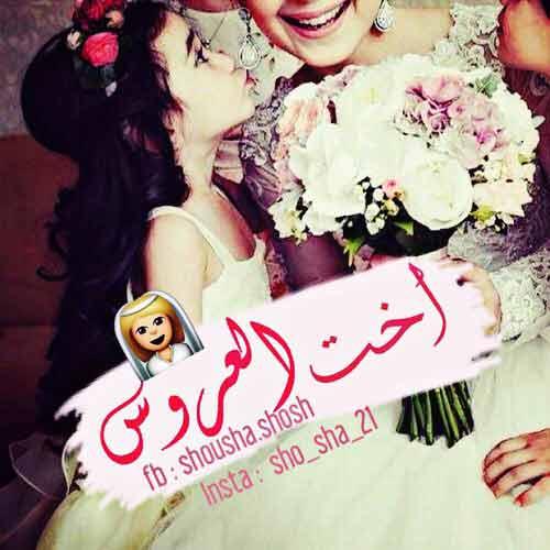 بالصور صور مكتوب عليها اخت العروسه , اجمل خلفيات اخت العروسه 4907 10
