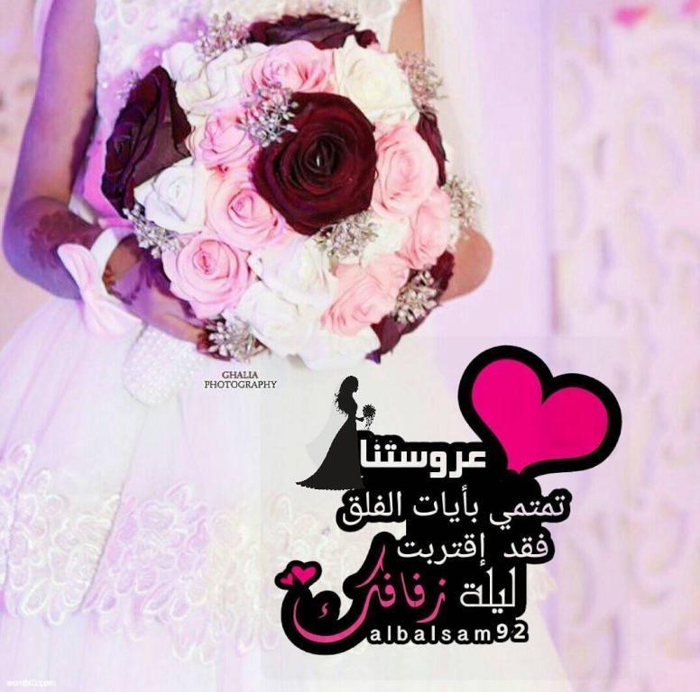 بالصور صور مكتوب عليها اخت العروسه , اجمل خلفيات اخت العروسه 4907 11
