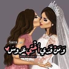 بالصور صور مكتوب عليها اخت العروسه , اجمل خلفيات اخت العروسه 4907 2