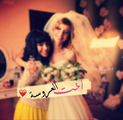 صور صور مكتوب عليها اخت العروسه , اجمل خلفيات اخت العروسه