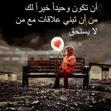 بالصور اجمل الصور الحزينة مع العبارات , صور كتابيه حزينه 5406 11