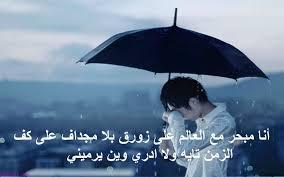 بالصور اجمل الصور الحزينة مع العبارات , صور كتابيه حزينه 5406 4