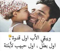 صور تعبير عن الاب , اجمل عبارات عن الاب السند
