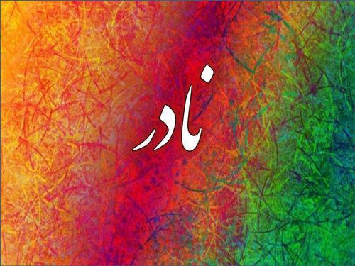 صورة معنى اسم نادر , ابسط تعريف لاسم نادر
