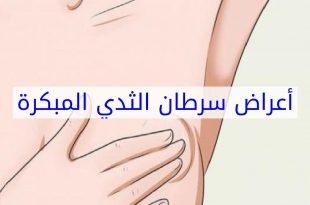 صورة اعراض مرض سرطان الثدى , معرفه اعراض سرطان الثدي