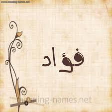 بالصور ما معنى اسم فؤاد , تعرف علي معني اسم فؤاد 12168 3