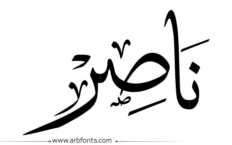 بالصور اسماء عربية للذكور , احلي صور اسماء ذكور 12180 3