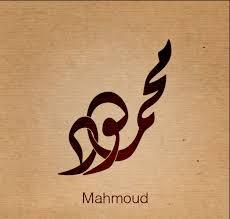 بالصور اسماء عربية للذكور , احلي صور اسماء ذكور 12180 4