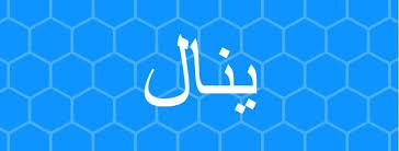 بالصور اسماء عربية للذكور , احلي صور اسماء ذكور 12180 7
