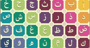 صورة الحروف العربية للاطفال , تعليم الحروف العربيه للاطفال الصغار