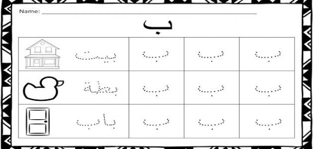 كتاب تعليم الحروف العربية للاطفال pdf