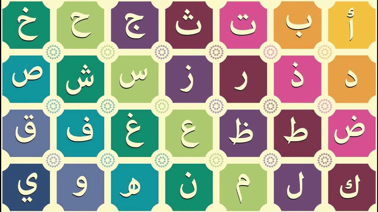 صور الحروف العربية للاطفال , تعليم الحروف العربيه للاطفال الصغار