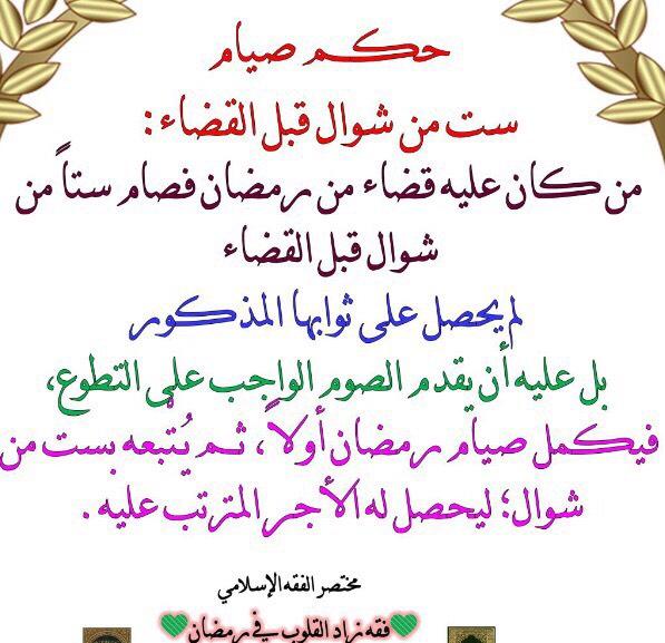 احكام الصيام للمتزوجين حكم الجماع للمتزوجين في رمضان احلى كلام