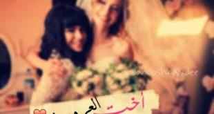 بالصور صور انا اخت العروسة , احلي صور جديده لاخت العروسه 12208 12 310x165