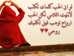 بالصور رسائل حب ناعمه , اروع صور رسائل حب رقيقه 12237 8