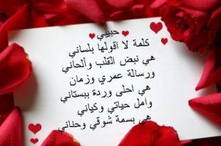 بالصور كلام فى الحب والرومانسية , اجمل الصورالكتابيه بااحلي الكلمات الرومانسيه المنوعه 12270 13 310x205