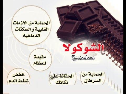بالصور فوائد الشوكولاته , فوائد مزهله للشوكولاته 137