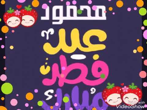 بالصور صور اسم محمود , احلي صور اسم محمود 231 6