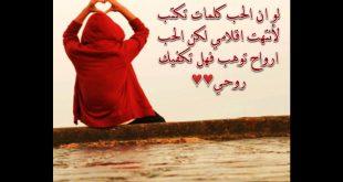 بالصور اجمل حب رومانسي , اجمل كلمات الحب 2316 13 310x165