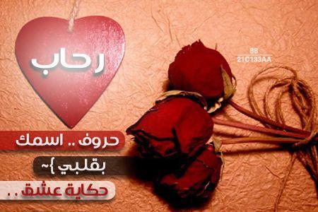 صور معنى اسم رحاب , المقصود من اسم رحاب