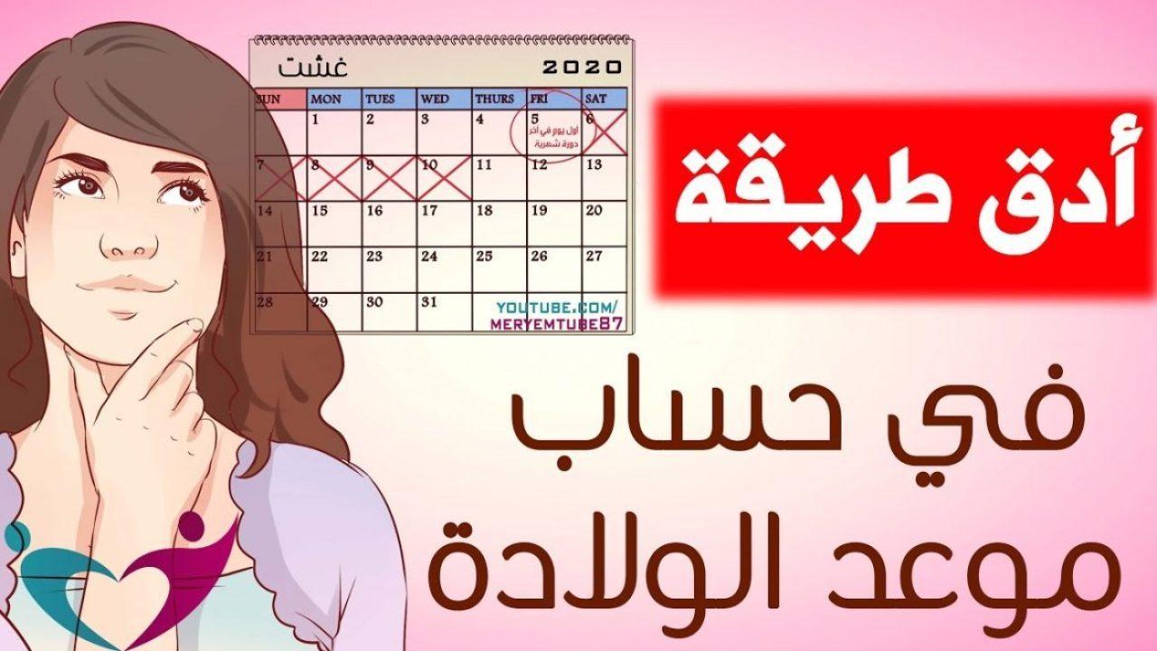 صور حاسبة الحمل بالاشهر , كيف تتم حاسبة اشهر الحمل ومعرفة متى تم الحمل
