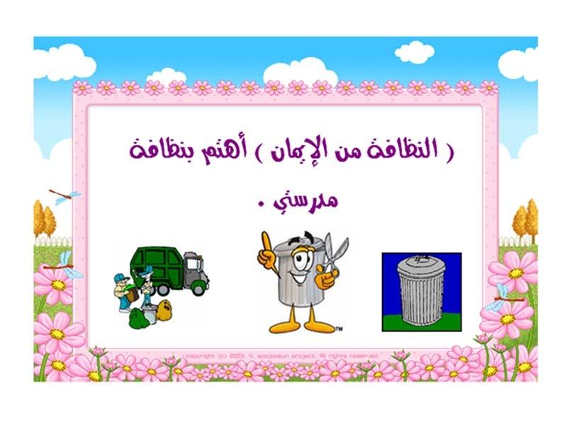 بالصور هل تعلم عن النظافة , النظافة سلوك حضارى 5107 11