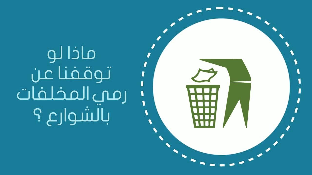 بالصور هل تعلم عن النظافة , النظافة سلوك حضارى 5107 12