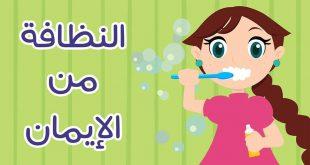 بالصور هل تعلم عن النظافة , النظافة سلوك حضارى 5107 13 310x165