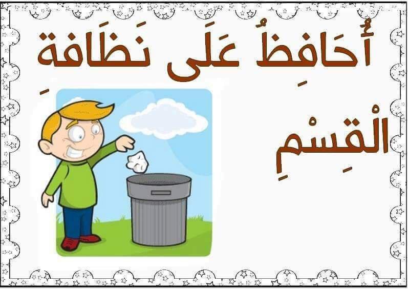 بالصور هل تعلم عن النظافة , النظافة سلوك حضارى 5107 5