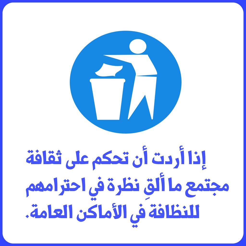 بالصور هل تعلم عن النظافة , النظافة سلوك حضارى 5107 7