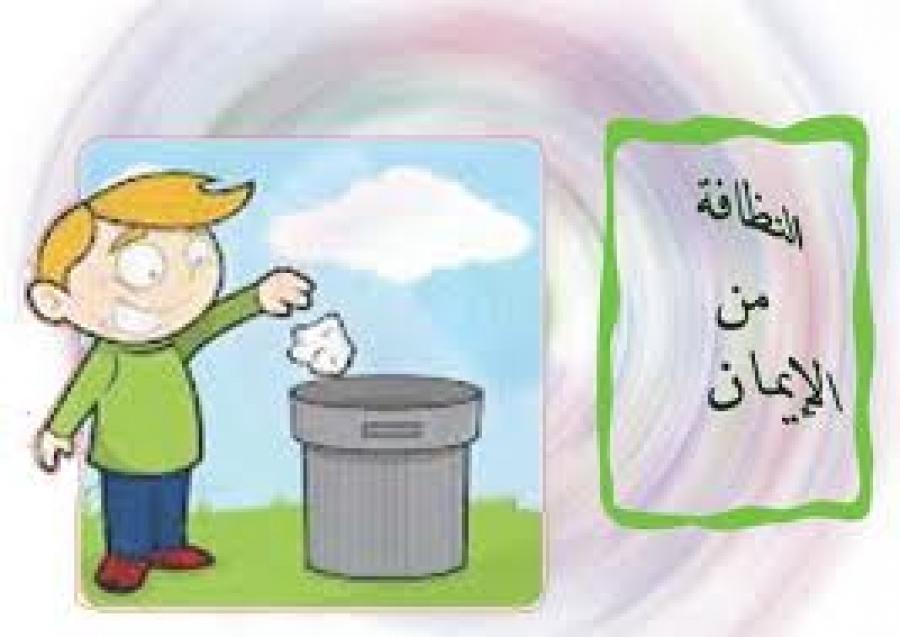 بالصور هل تعلم عن النظافة , النظافة سلوك حضارى 5107 8