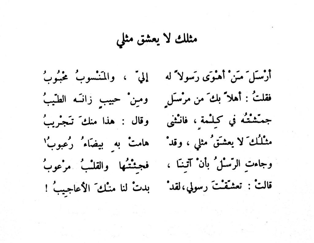 بالصور قصائد غزل فاحش , الشعر هو غذاء الروح والنفس 5109 11