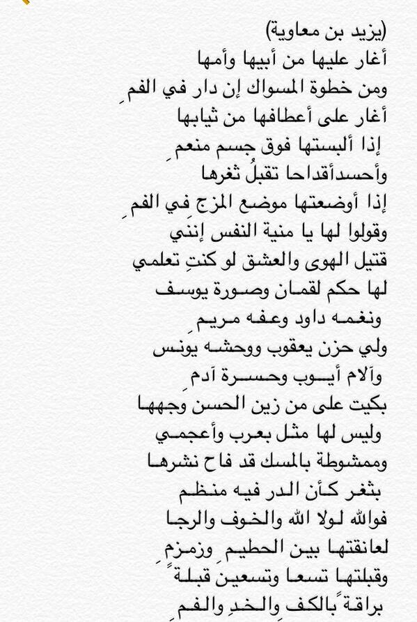 بالصور قصائد غزل فاحش , الشعر هو غذاء الروح والنفس 5109 5