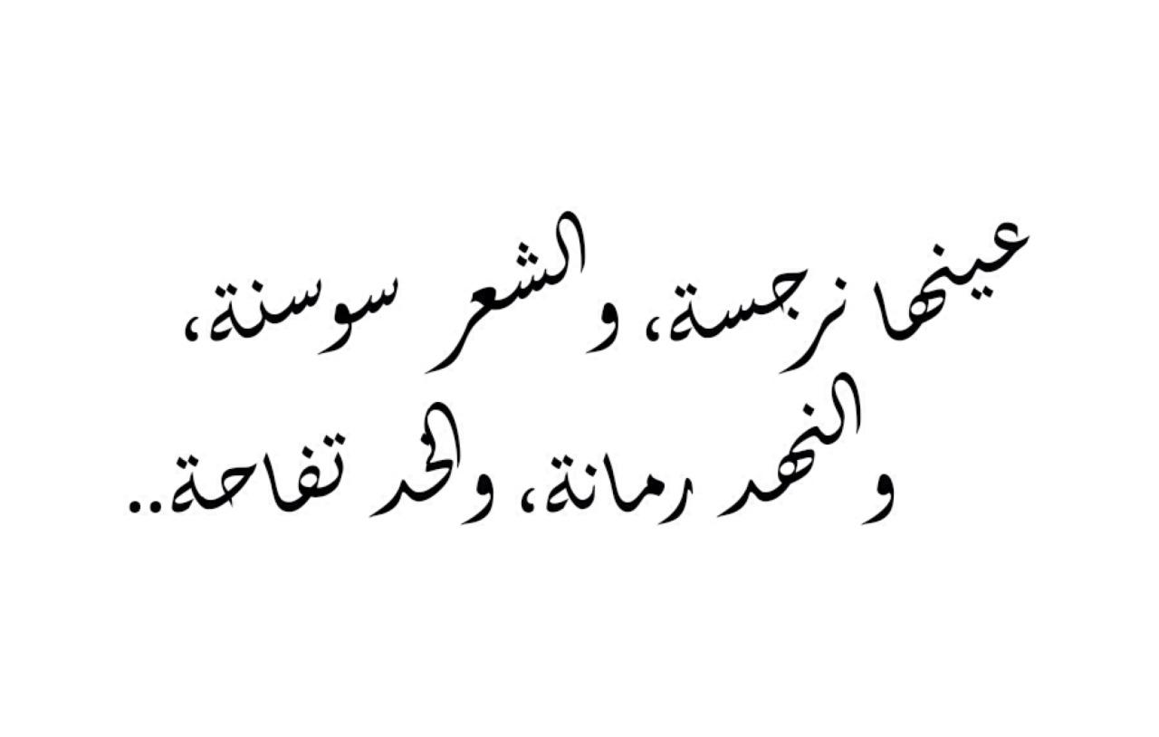 بالصور قصائد غزل فاحش , الشعر هو غذاء الروح والنفس 5109 9