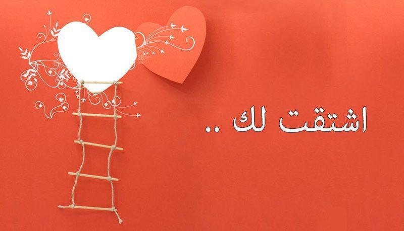 بالصور رسائل حب مسجات , جدد حبك برسائل غرام جميله 11126 5