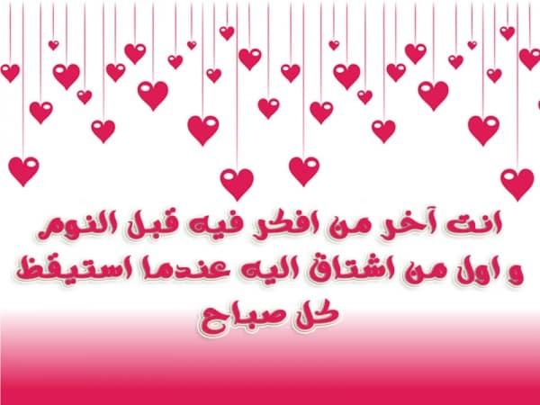بالصور رسائل حب مسجات , جدد حبك برسائل غرام جميله 11126 7